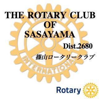 篠山ロータリークラブ